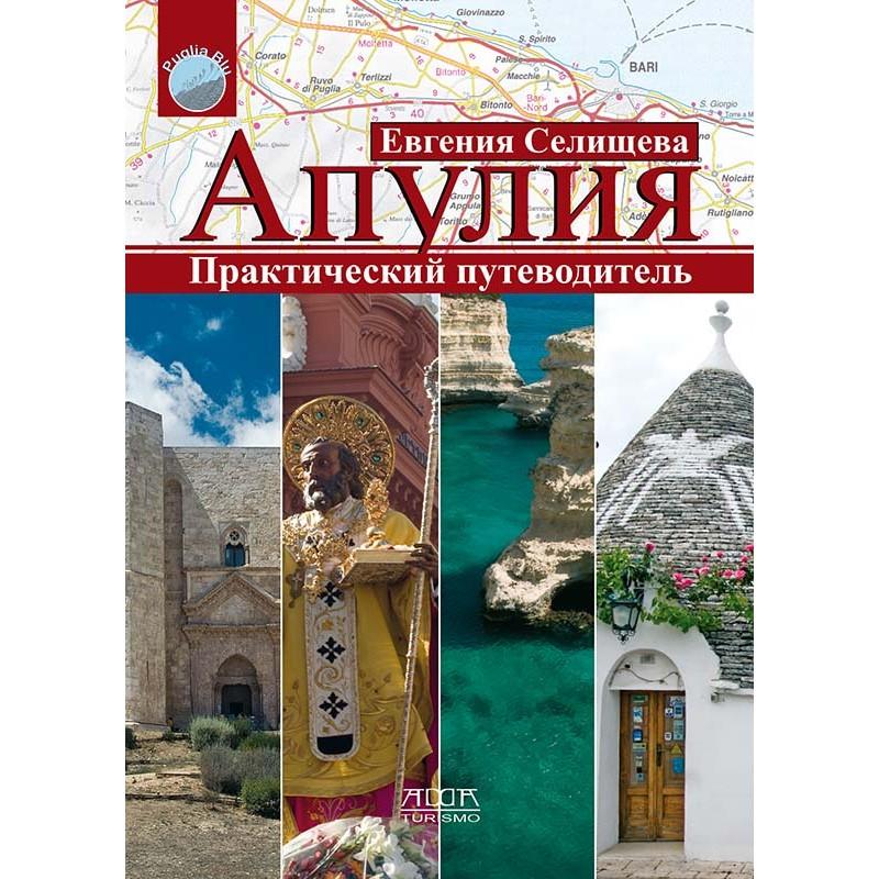 Апулия. Практический путеводитель